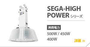 7_SEGA-HIGHPOWER.png