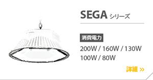 9_SEGA.png