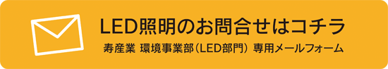 led-contact_banner.png