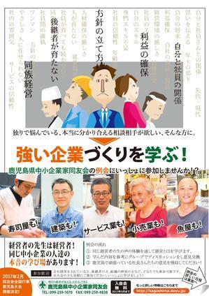 同友会増強チラシ.jpg
