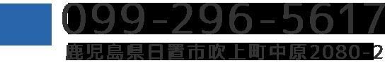 【099-296-5617】鹿児島県日置市吹上町中原2080-2